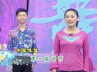 申秋燕廣場舞 中國味道 講課 口令分解動作教學