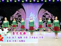 刘荣舞蹈  康定恋歌 表演 正背面演示及口令分解动作教学