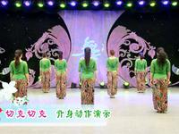 刘荣舞蹈 第十四季 第三集 切克切克 背面展示 正背面演示及口令分解动作教学和背面演