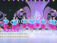 美久舞蹈 爱情火龙果 表演 正背面口令分解动作教学演示