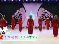 刘荣舞蹈  大火的歌 背面展示 正背面演示及慢速口令教学