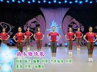 刘荣舞蹈 纳木错情歌 表演 口令分解动作教学
