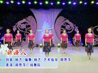 周思萍廣場舞  新疆人 表演 完整版演示及分解教學演示