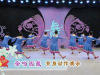 春英廣場舞  親吻西藏 背面展示 附正背表演口令分解動作分解教學