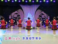 刘荣舞蹈  江南style 背面展示 原创附教学口令分解动作演示