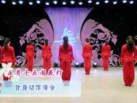 刘荣舞蹈 正月十五闹花灯 背面展示 经典正背面演示及口令分解动作教学