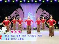刘荣舞蹈 第十四季 第四集 情之吻 表演 口令分解动作教学