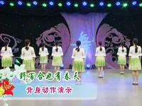 応子廣場舞  野百合也有春天 背面展示 口令分解動作教學
