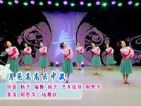 周思萍廣場舞 月亮高高云中藏 表演 正背面演示及口令分解動作教學
