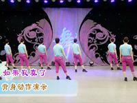 美久舞蹈 如果寂寞了 背面展示 正背面演示及口令分解动作教学和背面演