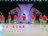 刘荣舞蹈  大家一起来跳舞 背面展示 口令分解动作教学演示