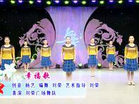 刘荣舞蹈 第十四季 第三集 幸福歌 表演 原创附教学口令分解动作演示
