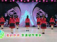 応子廣場舞 我的情書 背面展示附正背面口令分解教學演示