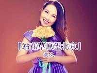 美久舞蹈 站在草原望北京 表演 完整版演示及分解教学演示