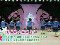 花之舞廣場舞 美麗醉人的科爾沁 表演 完整版演示及口令分解動作教學