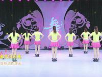美久舞蹈 金光闪闪亮 背面展示 正背面演示及慢速口令教学