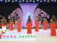 刘荣舞蹈 常来常往 背面展示 附正背表演口令分解动作分解教学