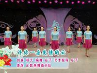 応子廣場舞  許你一朵愛情的云 表演 經典正背面演示及口令分解動作教學