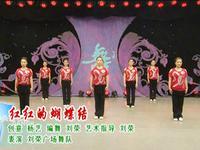 刘荣舞蹈  红红的蝴蝶结 表演 经典正背面演示及口令分解动作教学