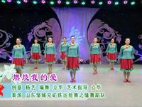 立华舞蹈  燃烧我的爱 表演 完整版演示及口令分解动作教学