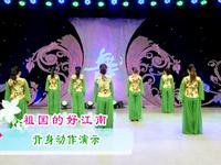 春英廣場舞  祖國的好江南 背面展示 完整版演示及分解教學演示