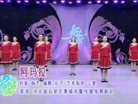 応子廣場舞 阿瑪拉 正面表演 正背面口令分解動作教學演示