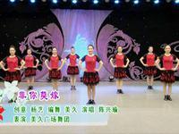 美久舞蹈 非你莫嫁 表演 完整版演示及口令分解动作教学