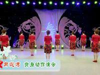 周思萍舞蹈 南泥湾 背面展示 经典正背面演示及口令分解动作教学