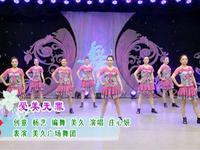 美久舞蹈 爱美无罪 表演 经典正背面演示及口令分解动作教学