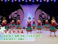 周思萍廣場舞 圣潔的西藏 表演 附正背表演口令分解動作分解教學