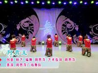 周思萍廣場舞  阿育王 表演 正背面演示及口令分解動作教學和背面演