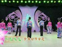 申秋燕廣場舞  中國味道 背面展示 口令分解動作教學