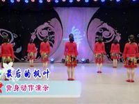 花之舞廣場舞  最后的楓葉 背面展示 原創附教學口令分解動作演示