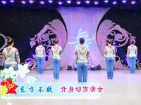 刘荣舞蹈  东方不败 背面展示 附正背表演口令分解动作分解教学
