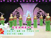 刘荣舞蹈 第十四季 第三集 我爱西湖花和水 表演 经典正背面演示及口令分解动作教学
