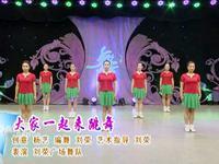 刘荣舞蹈  大家一起来跳舞 表演 原创附教学口令分解动作演示