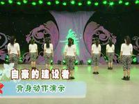 応子廣場舞  自豪的建設者 背面展示 口令分解動作教學