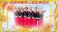 黃陂沙畈舞后驕陽舞蹈隊站著等你三千年表演組舞 正背面演示及口令分解動作教學和背面演