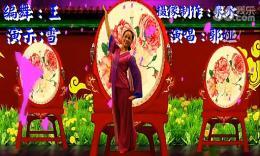 北京雪蓮廣場舞《國韻》編舞:王梅