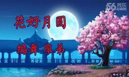 阿敏广场舞《花好月圆》编舞:廖弟