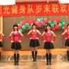 涡阳蝶舞广场舞