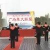 鹽城草堰農行廣場舞