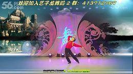 小妖舞蹈《贝加尔湖畔》编舞艺子龙 正背面演示