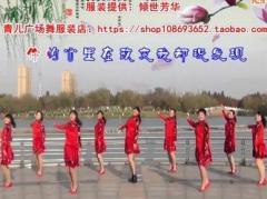 青兒廣場舞《紅塵情緣》原創舞蹈 附正背面口令分解教學演示