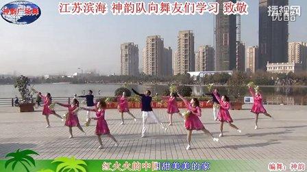 滨海神韵广场舞《红火火的中国甜美美的家》原创舞蹈 附正背面口令分解教学演示