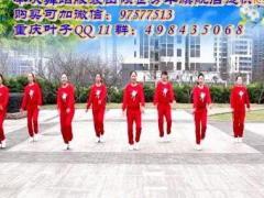 重庆叶子广场舞《我也是醉了》原创舞蹈 附正背面口令分解教学演示