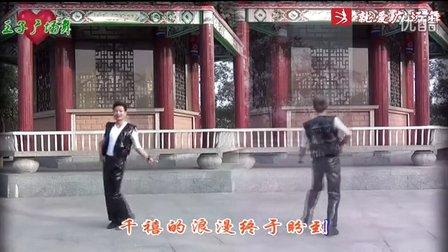 王子广场舞《新年快乐》原创舞蹈 附正背面口令分解教学演示
