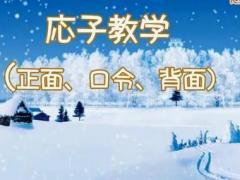 応歌燕舞南京队《雪》原创舞蹈 附正背面口令分解教学演示