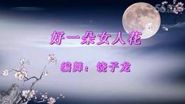 艺子龙广场舞《好一朵女人花》编舞饶子龙 附正背面口令分解教学演示