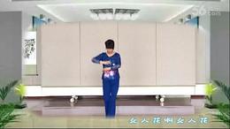 泌阳羽化广场舞《女人花》原创舞蹈 正背面演示